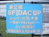 第二回スフィーダカップ_写真5